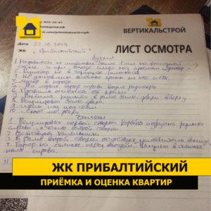 Приёмка квартиры в ЖК Прибалтийский: Лист осмотра