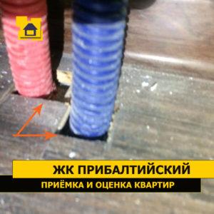 Приёмка квартиры в ЖК Прибалтийский: Отсутствует полимерное заполнение у выводов труб отопления