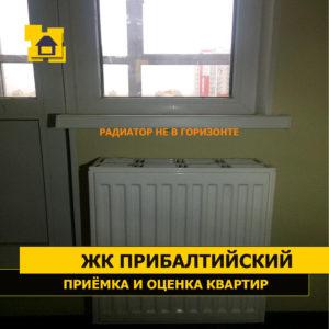 Приёмка квартиры в ЖК Прибалтийский: Радиатор находится не в горизонте