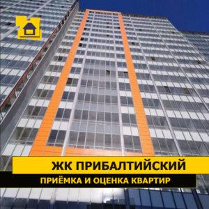 """Отчет о приемке 1 км. квартиры в ЖК """"Прибалтийский"""""""
