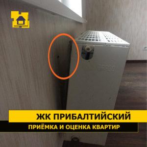 Приёмка квартиры в ЖК Прибалтийский: Крепёж радиатора отопления не зафиксирован в стену