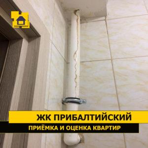 Приёмка квартиры в ЖК Прибалтийский: Отклонение вертикального трубопровода более 10 мм