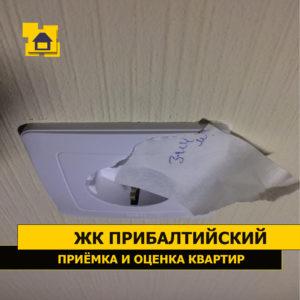 Приёмка квартиры в ЖК Прибалтийский: Отсутствует заземление розетки на кухне