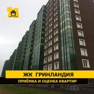 """Отчет о приемке 1 км. квартиры в ЖК """"Гринландия"""""""