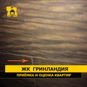 Приёмка квартиры в ЖК Гринландия: Уступ ламината