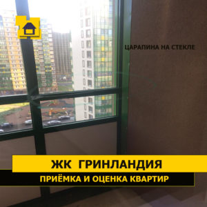 Приёмка квартиры в ЖК Гринландия: Грубая царапина на стеклопакете