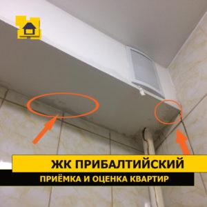 Приёмка квартиры в ЖК Прибалтийский: Следы протечки