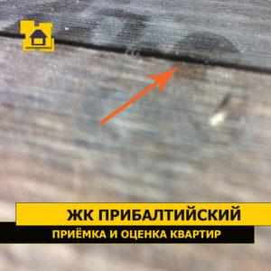 Приёмка квартиры в ЖК Прибалтийский: Сломан замок ламината