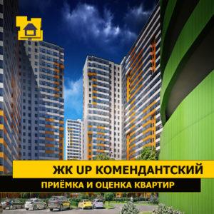 """Отчет о приемке квартиры в ЖК """"UP-квартал """"Комендантский"""""""""""