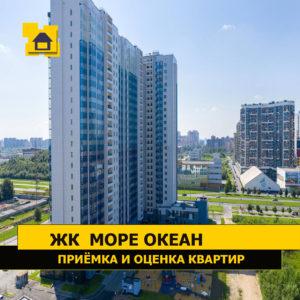 """Отчет о приемке квартиры в ЖК """"Мореокеан"""""""