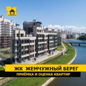 """Отчет о приемке квартиры в ЖК """"Жемчужый Берег"""""""