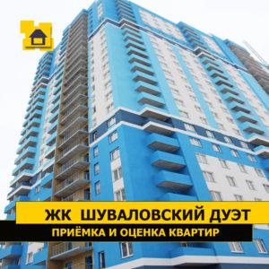 """Отчет о приемке квартиры в ЖК """"Шуваловский дуэт"""""""