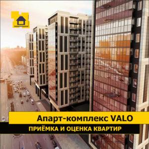 """Отчет о приемке 1 км. квартиры в ЖК """"Апарт-комплекс Valo"""""""