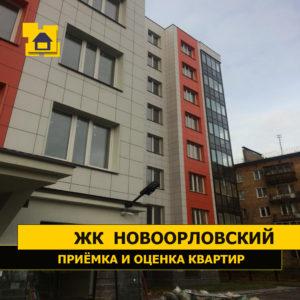 """Отчет о приемке 1 км. квартиры в ЖК """"Новоорловский"""""""