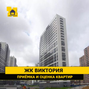 """Отчет о приемке 1 км. квартиры в ЖК """"Виктория"""""""