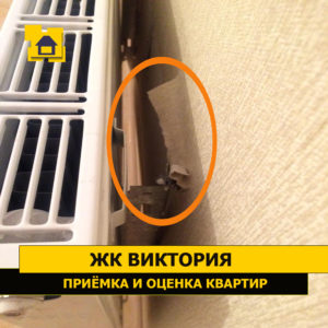 Приёмка квартиры в ЖК Виктория: Кронштейн радиатора не закреплён