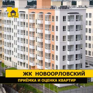 """Отчет о приемке студии в ЖК """"Новоорловский"""""""