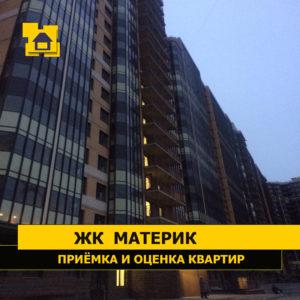 """Отчет о приемке студии в ЖК """"Материк"""""""