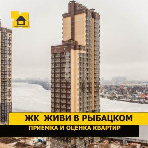 """Отчет о приемке 1 км. квартиры в ЖК """"Живи! В Рыбацком"""""""