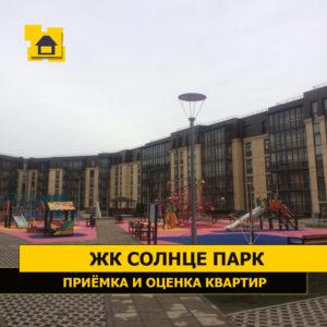 """Отчет о приемке 1 км. квартиры в ЖК """"Солнце Парк"""""""