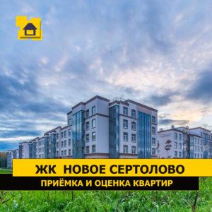 """Отчет о приемке квартиры в ЖК """"Новое Сертолово"""""""