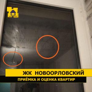 Приёмка квартиры в ЖК Новоорловский: Царапины по стеклопакету