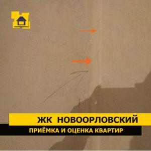 Приёмка квартиры в ЖК Новоорловский: Отслоение штукатурки