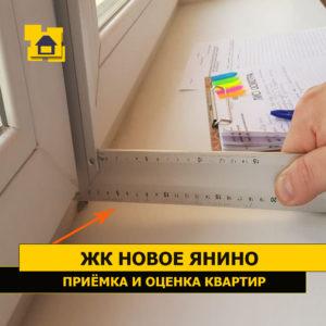 Приёмка квартиры в ЖК Новое Янино: Подоконник установлен с контруклоном