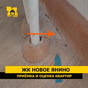 Приёмка квартиры в ЖК Новое Янино: Ламинат подрезан не в размере
