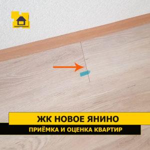 Приёмка квартиры в ЖК Новое Янино: Зазоры на замках ламината