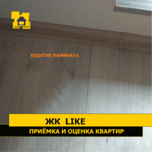 Приёмка квартиры в ЖК Лайк: Вздутие ламината