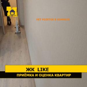 Приёмка квартиры в ЖК Лайк: Отсутствуют розетки в комнате, совсем!