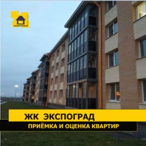 """Отчет о приемке квартиры в ЖК """"Экспоград"""""""