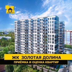 """Отчет о приемке квартиры в ЖК """"Золотая Долина"""""""