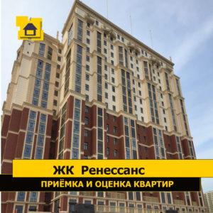 """Отчет о приемке квартиры в ЖК """"Ренессанс"""""""