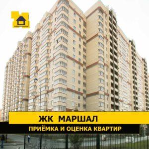 """Отчет о приемке 1 км. квартиры в ЖК """"Маршал"""""""
