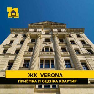 """Отчет о приемке 3 км. квартиры в ЖК """"Verona"""""""