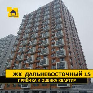 """Отчет о приемке 2 км. квартиры в ЖК """"Дальневосточный,15"""""""
