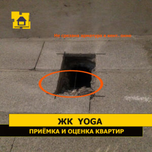 Приёмка квартиры в ЖК Yoga: Не срезана арматура в вент. окне