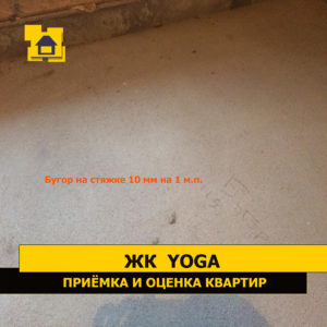 Приёмка квартиры в ЖК Yoga: Бугор на стяжке 10 мм на 1 м.п.