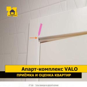 Приёмка квартиры в ЖК Апарт-комплекс Valo: Сколы ламинации на дверной наличник