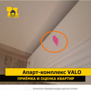 Приёмка квартиры в ЖК Апарт-комплекс Valo: Механическое повреждение накладки радиатора отопления