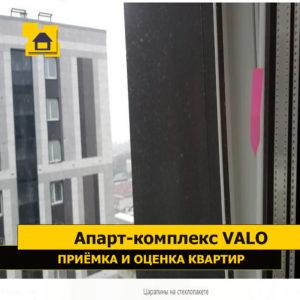 Приёмка квартиры в ЖК Апарт-комплекс Valo: Царапины на стеклопакете