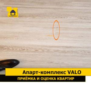 Приёмка квартиры в ЖК Апарт-комплекс Valo: Расхождение замков
