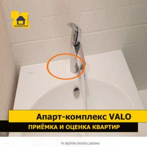 Приёмка квартиры в ЖК Апарт-комплекс Valo: Не закреплен смеситель раковины
