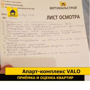 Приёмка квартиры в ЖК Апарт-комплекс Valo: Лист осмотра