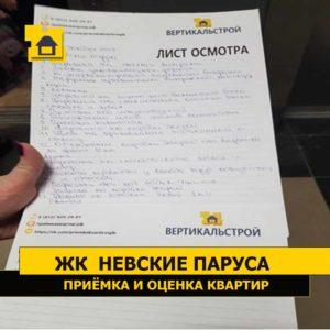 Приёмка квартиры в ЖК Невские Паруса: Лист осмотра