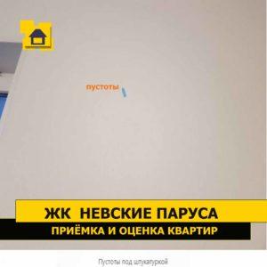 Приёмка квартиры в ЖК Невские Паруса: Пустоты под штукатуркой