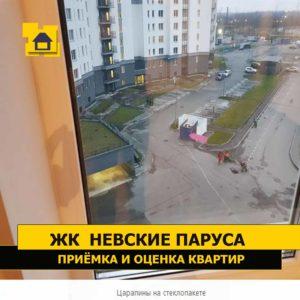 Приёмка квартиры в ЖК Невские Паруса: Царапины на стеклопакете