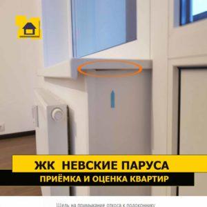 Приёмка квартиры в ЖК Невские Паруса: Щель на примыкание откоса к подоконнику